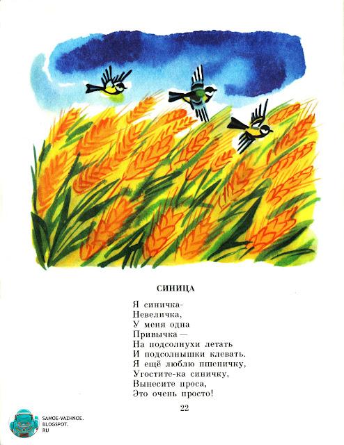 Детские книги времен СССР. В. Боков Про тех, кто летает художник В. Дувидов 1986 год. Стих синица СССР.