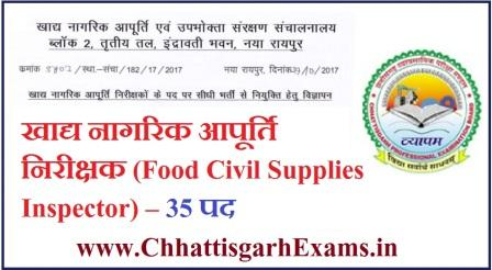 खाद्य नागरिक आपूर्ति निरीक्षक भर्ती परीक्षा-2017 हेतु पाठ्यक्रम (Syllabus)