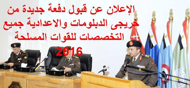 وزارة الدفاع 2016 : قبول دفعة جديدة من المتطوعين خريجي الدبلومات والاعدادية جميع التخصصات للانضمام لصفوف القوات المسلحة