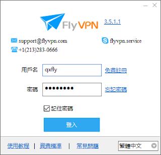 登入VPN