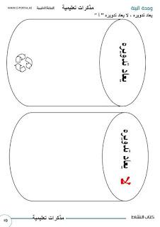 44 - هدية الى الاولياء :كتاب النشاط قص و لصق