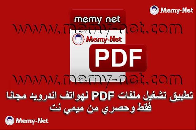 تطبيق تشغيل ملفات PDF علي الاندرويد والأيفون والحاسوب مجانا
