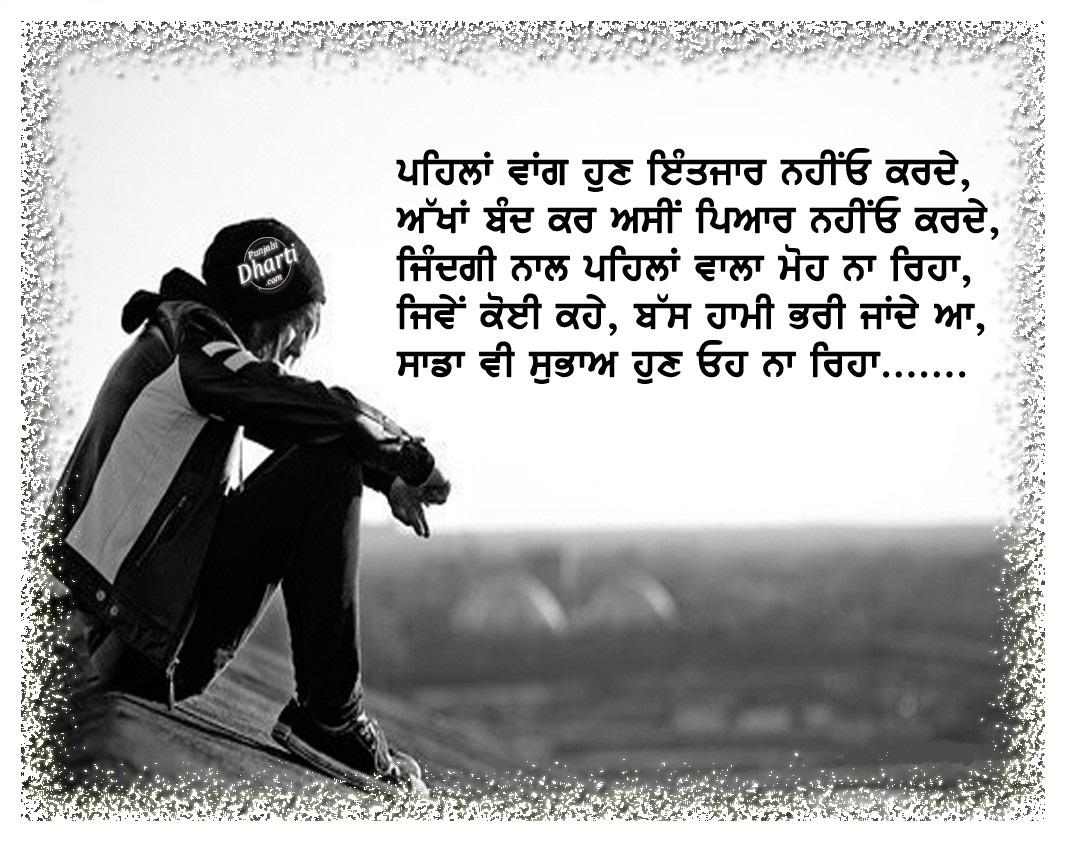 Sad Love Shayari Punjabi Language