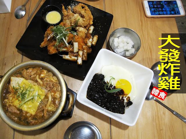 IMG 0751 - 【台中美食】大發炸雞 | 超好吃的韓式沾料炸雞,每一口都很啾C,還有韓式熱炒也令人驚艷啊!