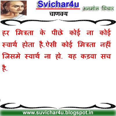 Quotes and Anmol Vachan - हर मित्रता के पीछे कोई ना कोई स्वार्थ होता है