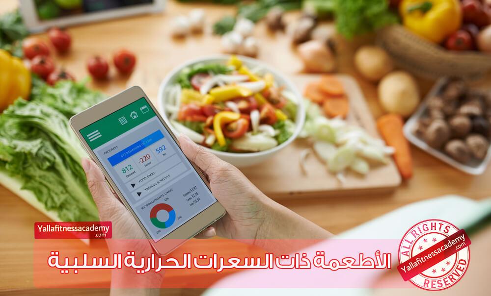 الأطعمة ذات السعرات الحرارية السلبية