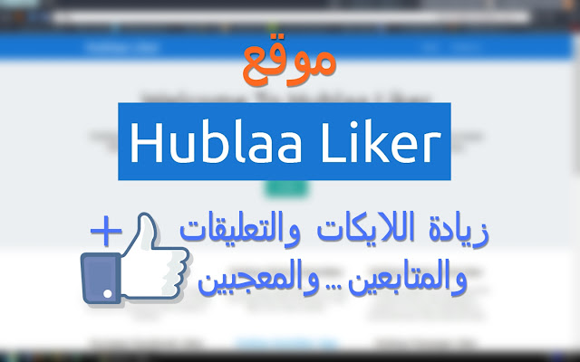 hublaa app