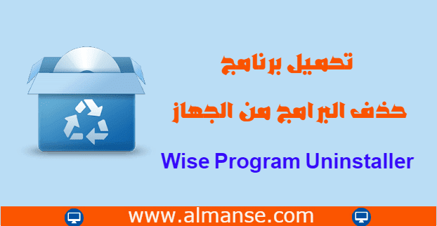Wise Program Uninstaller
