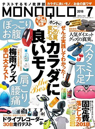 【雑誌紹介】MONOQLOで安心お宿京都四条烏丸店が紹…