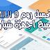 تحميل روم MIUI 9 نسخة BETA لجميع اجهزة شياومي Xiaomi