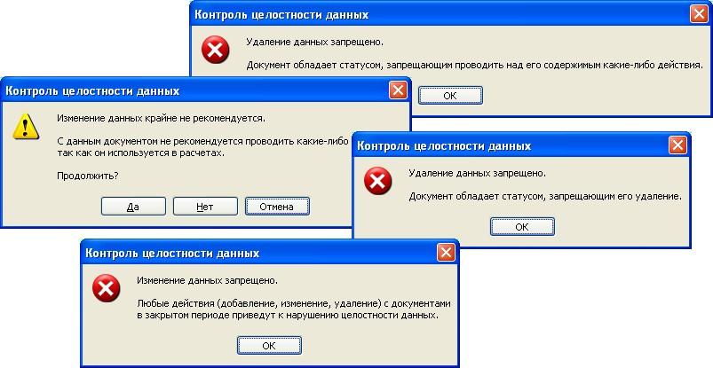 ProstorX BackOffice - целостность данных