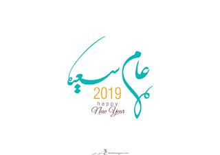 رمزيات رأس السنة 2019 مكتوب عليها عام سعيد
