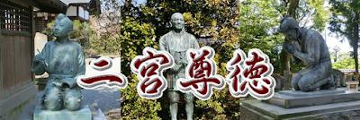 二宮尊徳(金次郎)