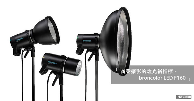 broncolor LED F160 持續燈