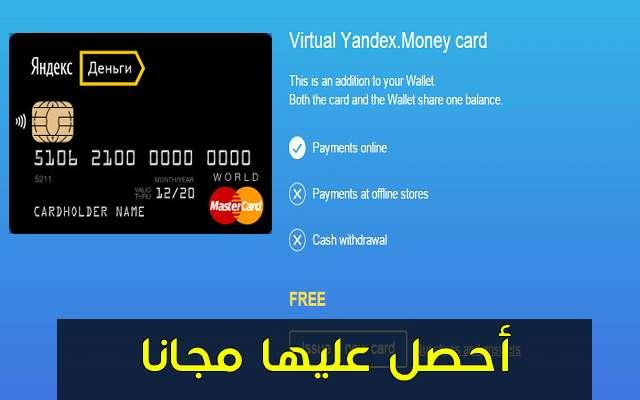 احصل على بطاقة ماستركارد افتراضية مجانا لتفعيل paypal