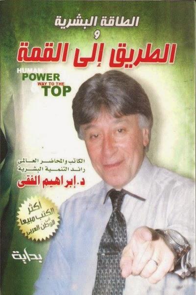 تحميل كتاب الطاقة البشرية والطريق إلى القمة pdf ابراهيم الفقى