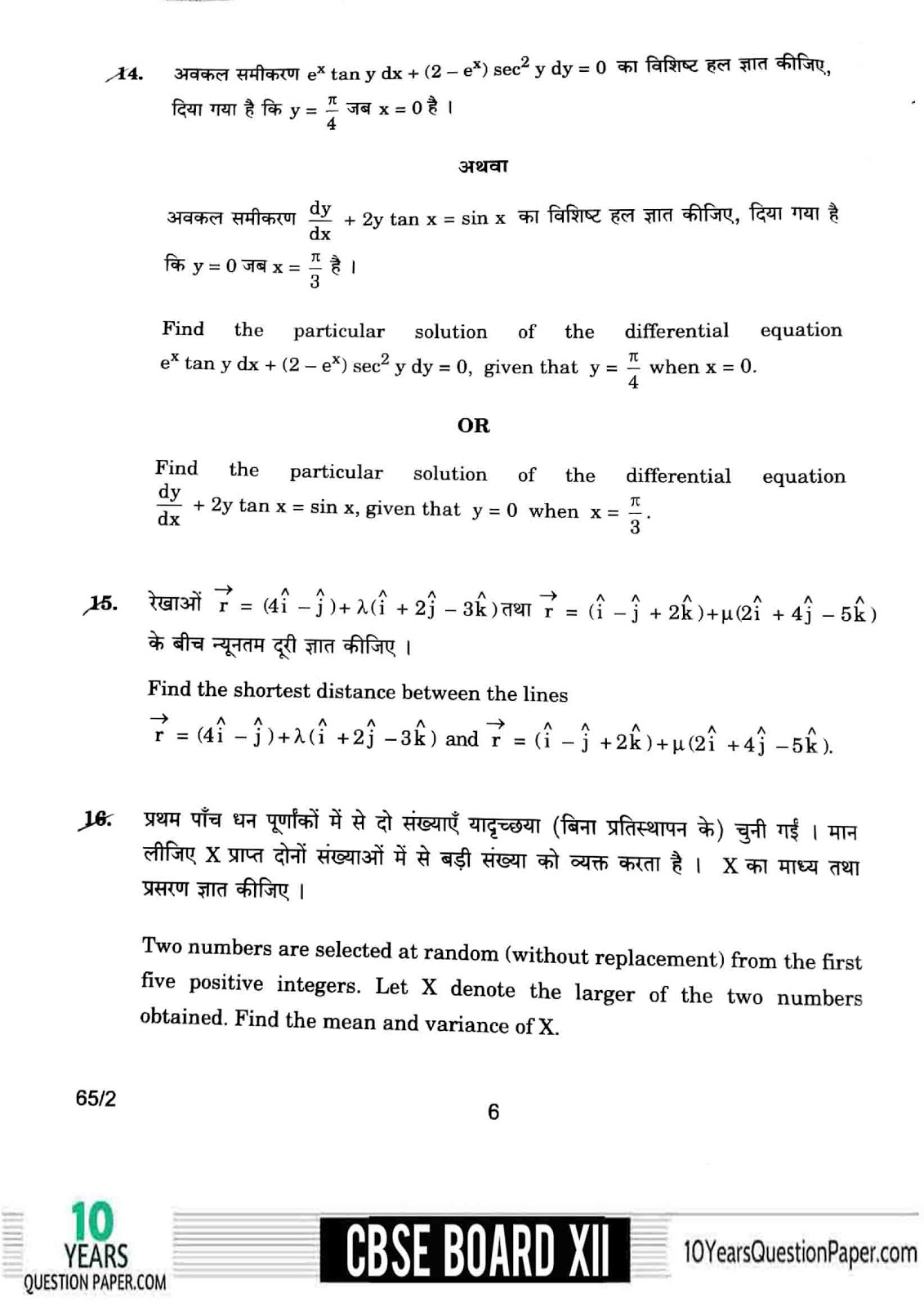 CBSE class 12 Maths 2018 question paper page-05