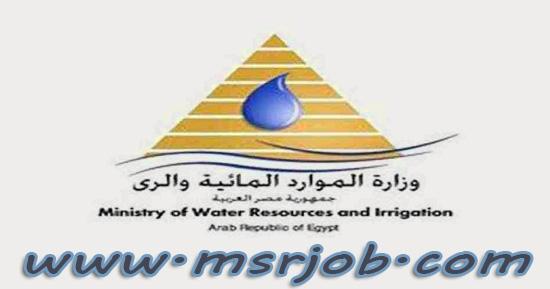 وظائف وزارة الموارد المائية والرى لجميع المؤهلات والتقديم والاوراق 6 / 2 / 2017