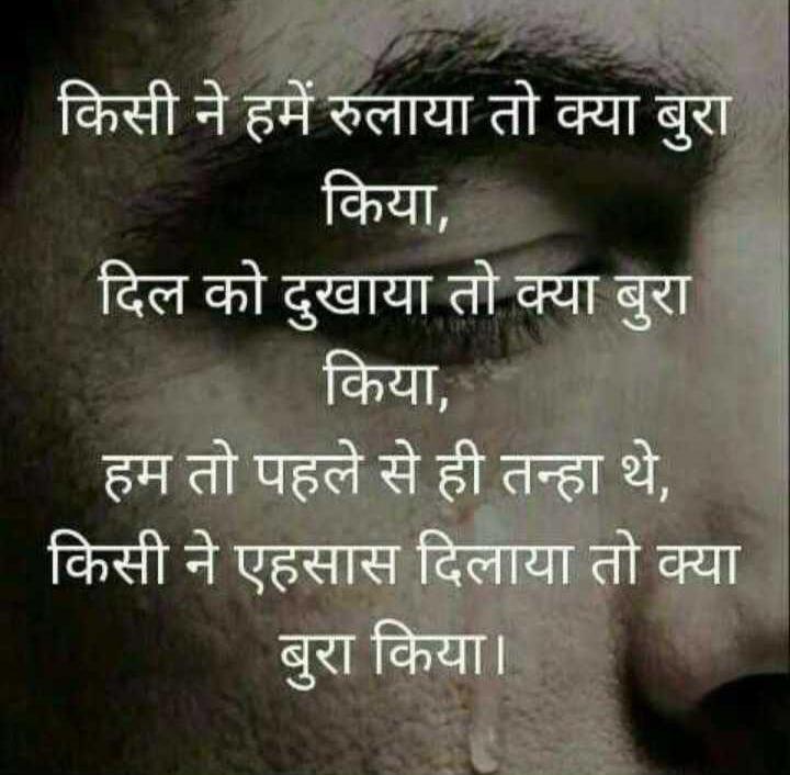 Latest New Hindi Shayari For Lovers - BaBa
