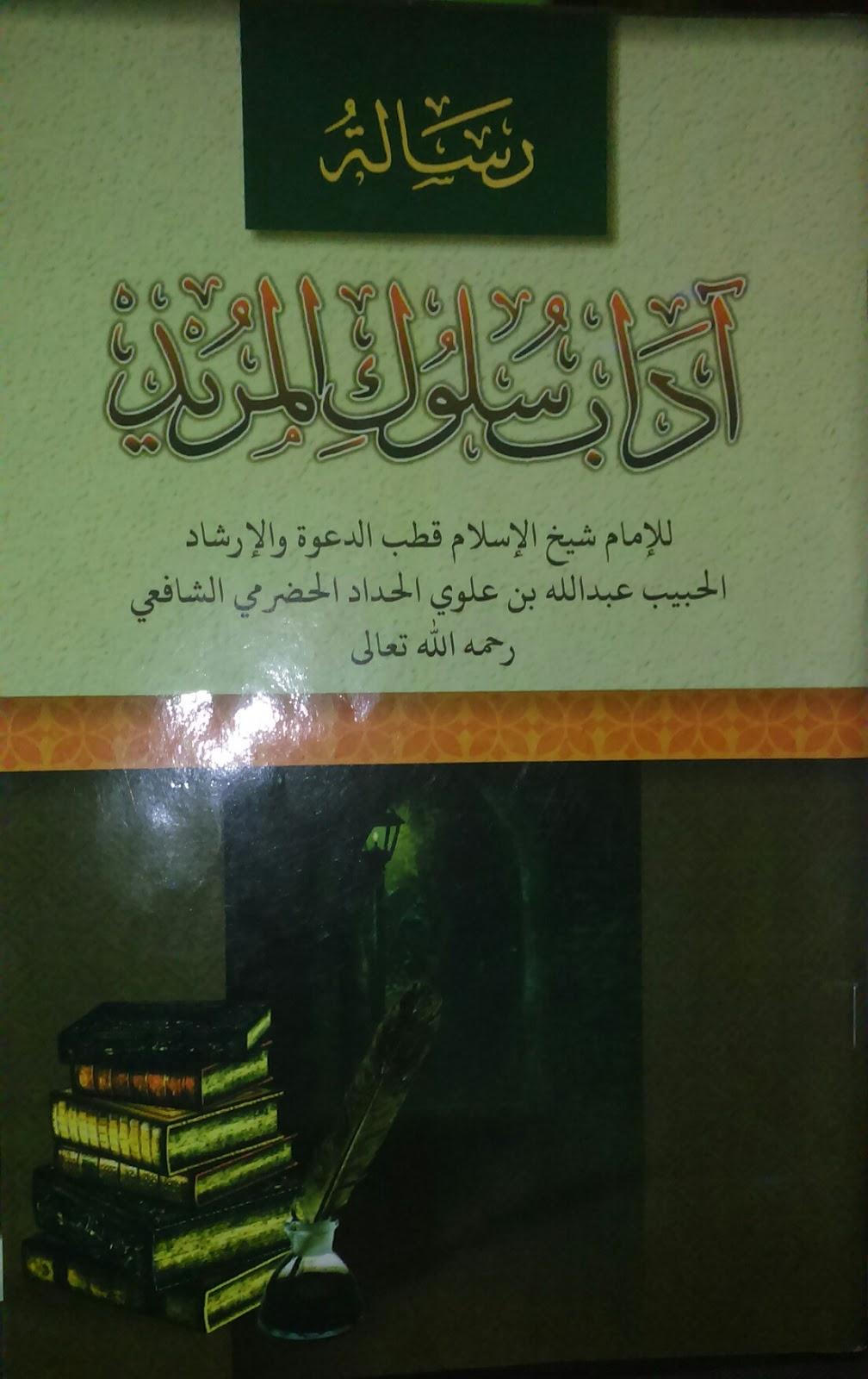 Terjemah Kitab Lubabul Hadits Pdf
