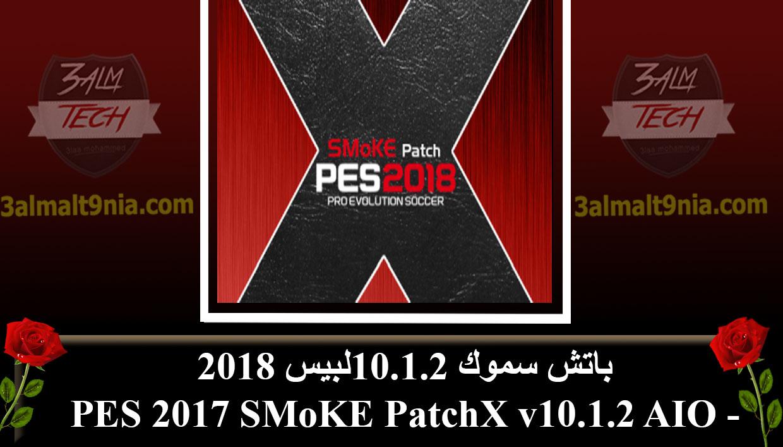 باتش سموك 10.1.2لبيس 2018 - PES 2017 SMoKE PatchX v10.1.2 AIO -عالم التقنيه