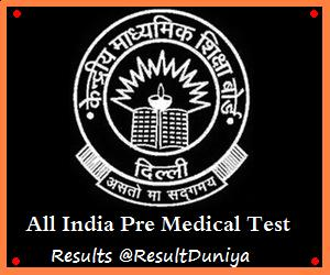Check CBSE AIPMT 2015 Result