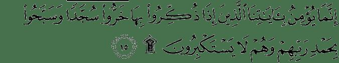 Surat As Sajdah Ayat 15