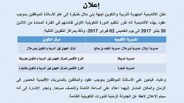 دورة تكوينية أولى لفائدة الموظفين المتعاقدين من 30 يناير إالى 2 فبراير 2017