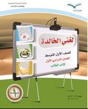 حل كتاب النشاط لغتي الخالدة اول متوسط ف1 القيم الاسلامية