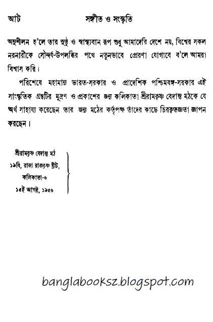 free  bengali books pdf file