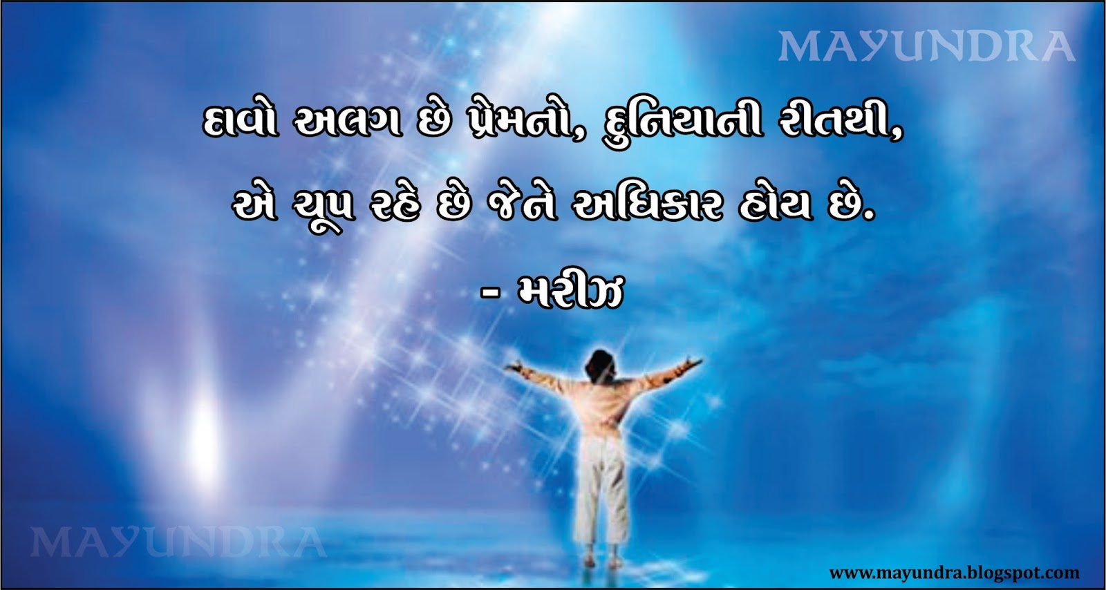 Gujarati Quotes Shayari Mariz Quotes India Quotes Health
