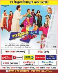 Sasubai Gelya Chorila 2013 Full Marathi Movie Download 400mb WebHD 480p