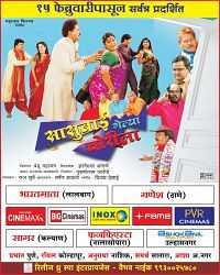 Sasubai Gelya Chorila 2013 Full Marathi Movie Download 400mb WebHD 480p