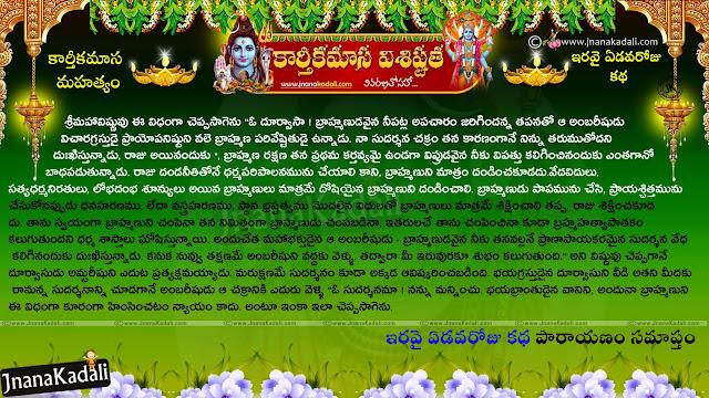 Kartheeka Puranam in Telugu, Telugu Pandugalu, Telugu Festivals information, Kartheeka Masa visisthata in Telugu