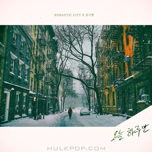Romantic City – 오늘 하루만 – Single