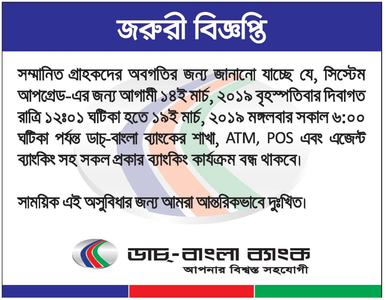 Dutch-Bangla-Bank-DBBL-Important-Notice-Service-Off-14-March-Night-to-19-March-Morning-2019