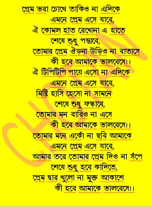 Bangla Misti Premer SMS Text Bengali Misti Premer Kobita Shayari