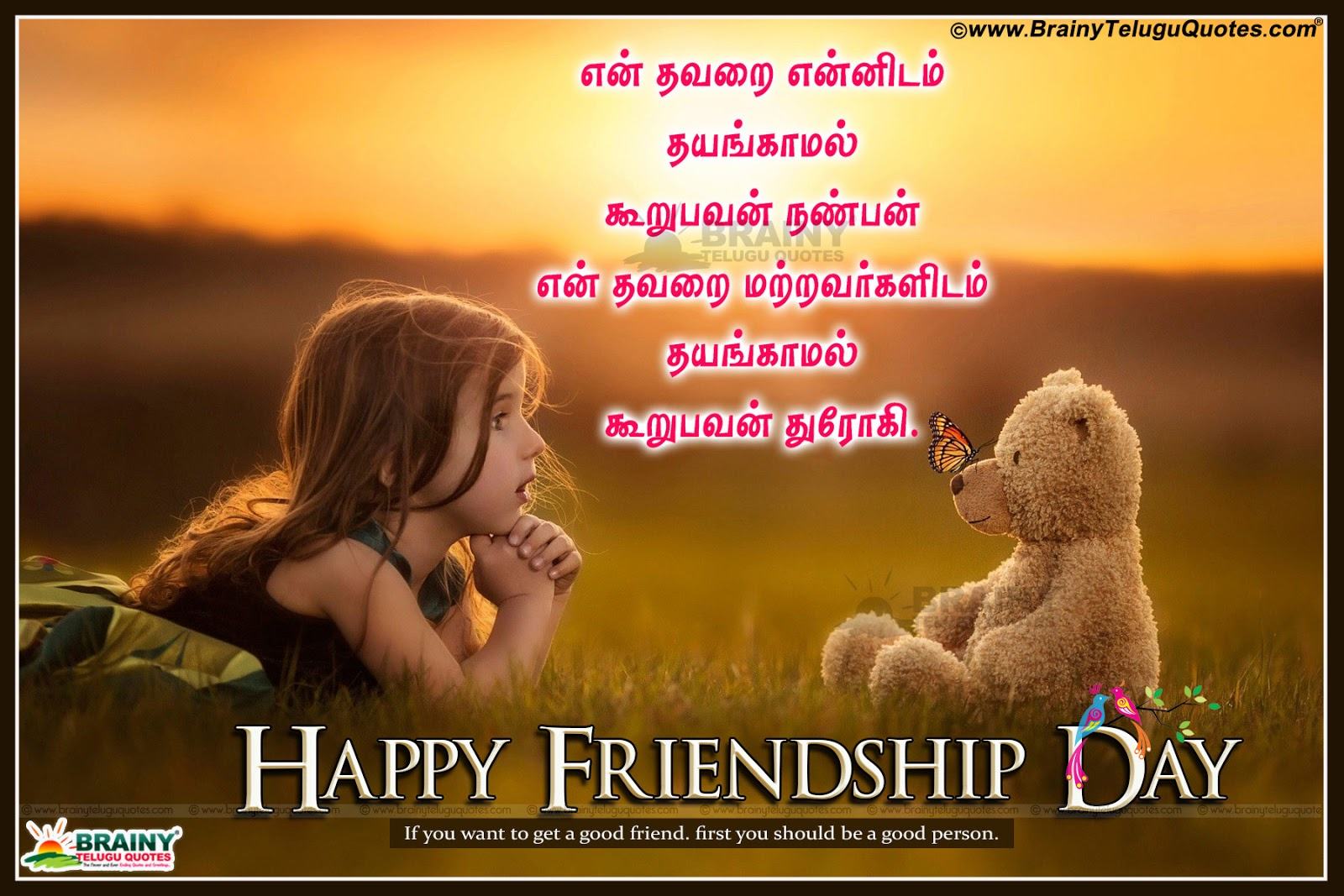 Friendship Day Wishes Tamil Kavithai Nanbargal Dhinam ...