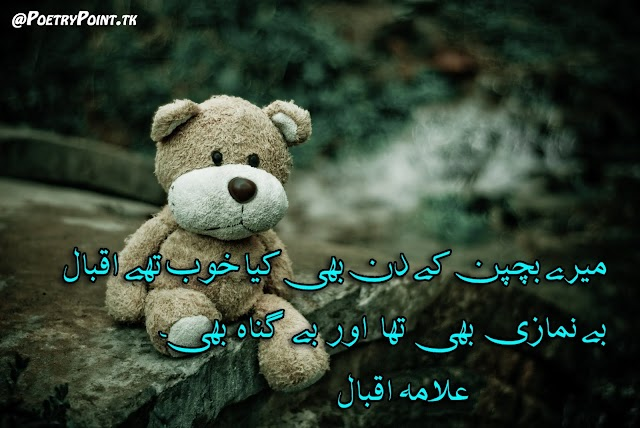 Mere Bachpan K Din Bhi Kiya Khoob The Iqbal // Allama Muhammad Iqbal Motivational and islamic poetry