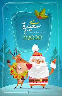 اكتب اسمك على بابا نويل 2020 سنة سعيدة مع محمود