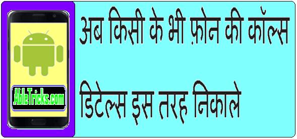 Kisi ke bhi phone ki Phone calls details kaise nikale