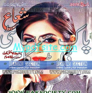 Shuaa Digest March 2016