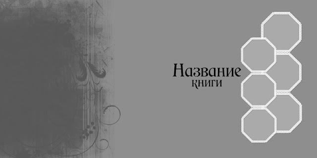 """Шаблон для создания детской книги """"Малышка"""""""