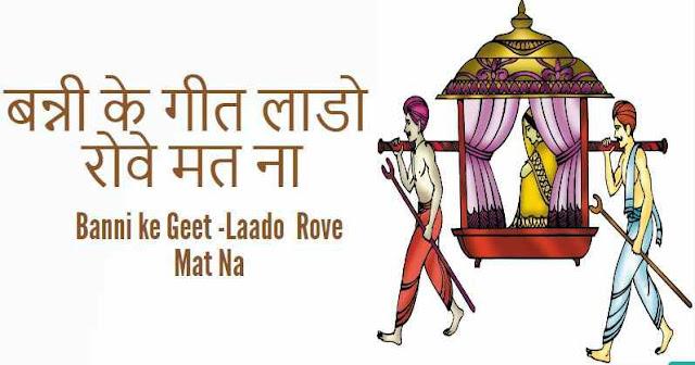 Banni ke Geet -Laado  Rove Mat Na