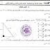 اجابة كتاب الرياضيات للصف التاسع الفصل الثاني - اجابات الصقر