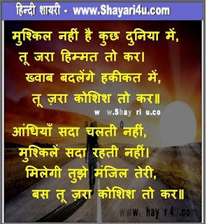 मुश्किल नहीं - Motivational Shayari in Hindi