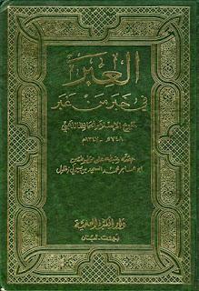 حمل  العبر في خبر من غبر - الإمام الذهبي pdf