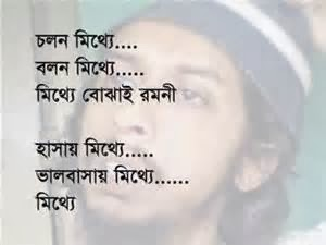 Best Bangla Love Poem Collection