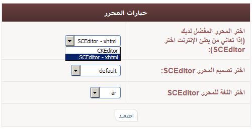 ملحق محرر النصوص SCEditor خفيف وسريع