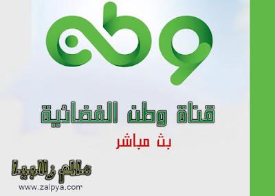 البث المباشر قناة وطن